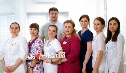 Команда стоматологии ПРОФИДЕНТ